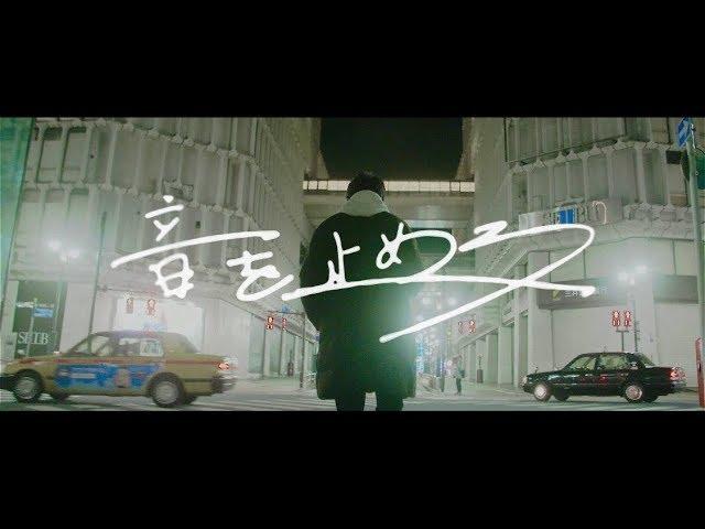 『音を止めろ』RYO TAKAKURA【MV】
