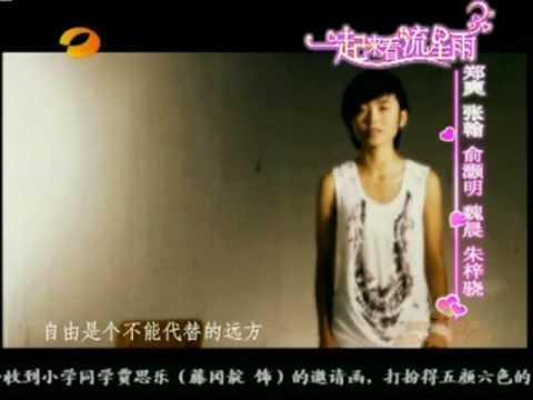 Xu Fei 许飞 Wo Yao de Fei Xiang 我要的飞翔 (I want to soar) [Re-upload]