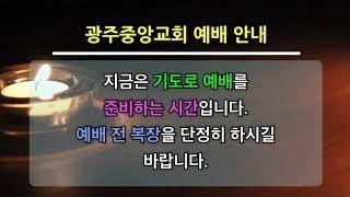 광주중앙교회 주일 오전 2부예배(20.9.27)
