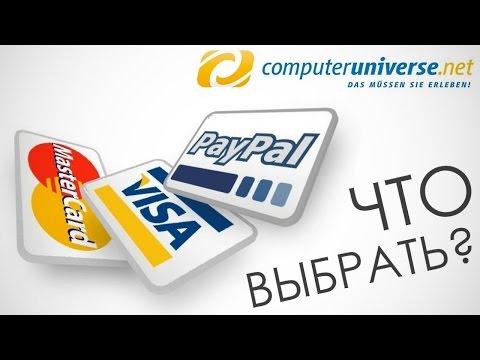 Что выбрать: PayPal или карту для оплаты на Computeruniverse.net?