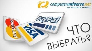 Gambar cover Что выбрать: PayPal или карту для оплаты на Computeruniverse.net?