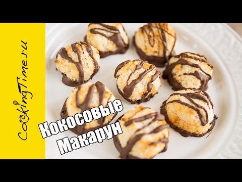 Макаруны Кокосовые - Coconut Macaroons - вкусное кокосовое печенье, десерт, выпечка, простой рецепт