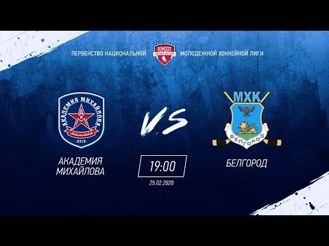 АКМ (Новомосковск) Vs ХК БЕЛГОРОД (Белгород) 25 02 2020 / НМХЛ сезон 19-20
