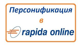 Персонификация в Rapida Online