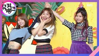뮤직뱅크 Music Bank - 트와이스 - KNOCK KNOCK (TWICE - KNOCK KNOCK).20170224