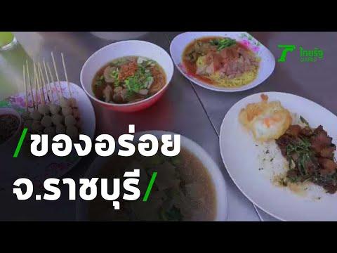 ตะลอนกิน : ตอน ร้านชุมทางของอร่อย จ.ราชบุรี   07-11-63   ตะลอนข่าว
