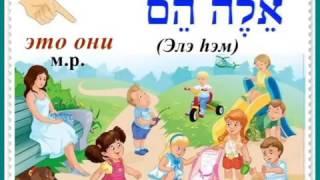 Урок № 5  Указательное местоимение это в иврите
