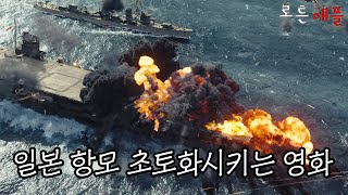 진주만 공습 이후 화난 미군이 일본군 항공모함을 모조리 때려잡는 영화 (※ 속 시원 주의!)
