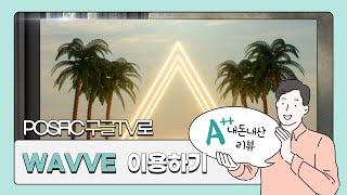 구글TV 로 웨이브, 티빙의 실시간 TV 및 VOD 서…