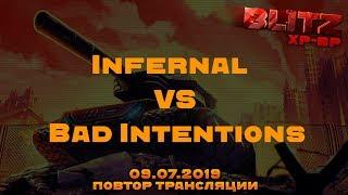 Infernal vs Bad Intentions Блиц №21 ХР/ВР. 9.7.2019