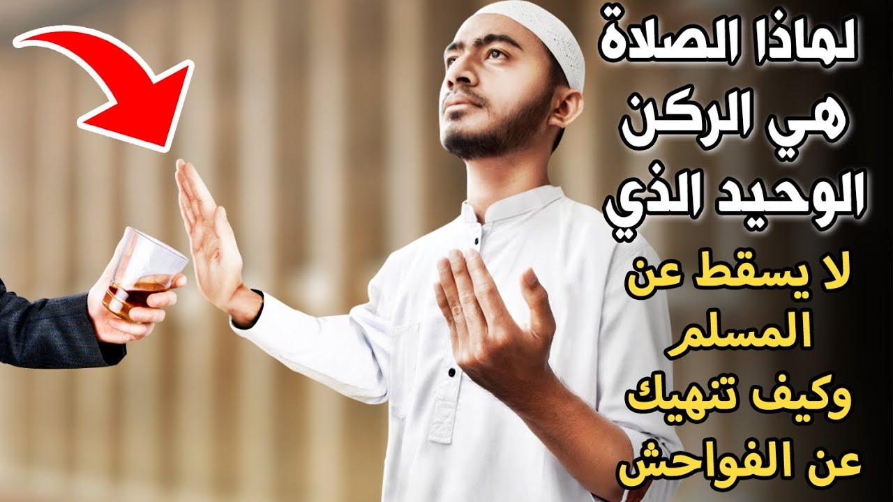 لماذا الصلاة هي الركن الوحيد الذي لايسقط عن المسلم؟ وكيف تنهيك عن الفواحش !!