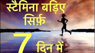 Increase stamina in 7 days in hindi