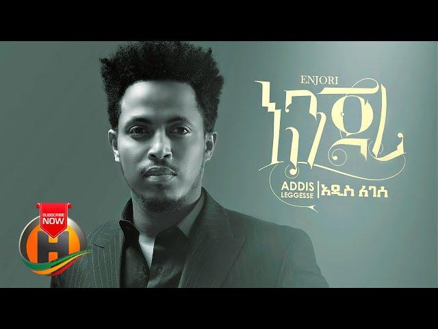 Addis Leggesse - Enjori | እንጆሪ - New Ethiopian Music 2021 (Official Video)