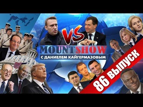 Навальный vs. Медведев. MOUNT SHOW #86