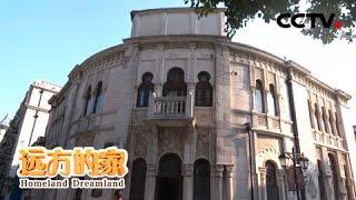 《远方的家》 20200527 长江行(97) 海派文化 历久弥新| CCTV中文国际