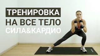 Тренировка на все тело HIIT с гантелями | Силовая и кардио дома | Фитнес