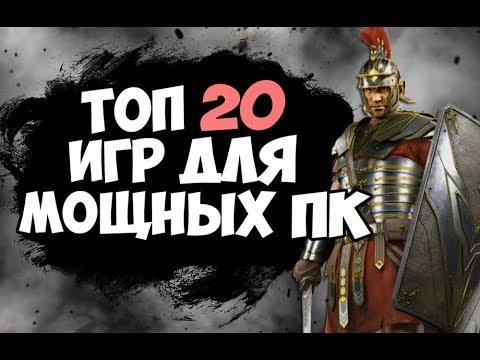 ТОП 20 ИГР ДЛЯ МОЩНЫХ ПК