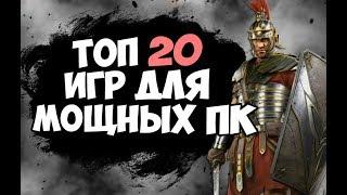 ТОП 20 ИГР ДЛЯ МОЩНЫХ ПК (+ССЫЛКИ НА СКАЧИВАНИЕ)