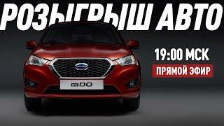 Розыгрыш Автомобиля Datsun Mi-Do 9 Ноября 19:00