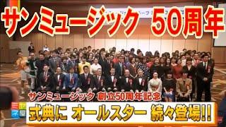 サンミュージックグループ創立50周年記念式典 2018年11月27日