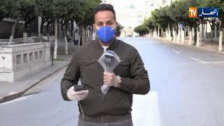 مراسلي قناة النهار يرصدون أجواء الحجر الجزئي في كل من وهران البليدة والجزائر العاصمة