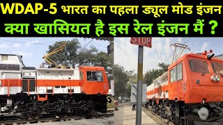 WDAP-5 INDIA'S FISRT DUAL MODE LOCOMOTIVE HORSE POWER &  MAX SPEED | WDAP-5 TECHNICAL INFORMATION