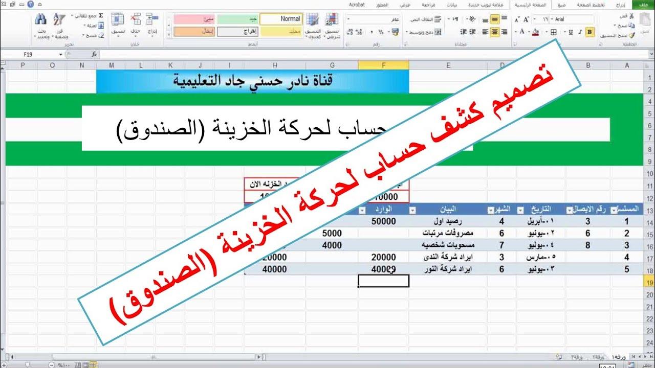 تصميم كشف حساب لحركة الخزنة النقديه على الاكسل Excel كشف حساب الصندوق Youtube