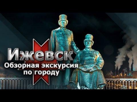 Ижевск. Обзорная экскурсия по городу