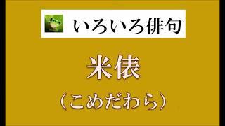 米俵(いろいろ俳句)