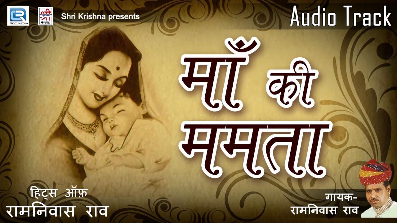 maa ki mamta Maa ka mamta song nagpuri is popular free mp3 you can download or play maa ka mamta song nagpuri with best mp3 quality online streaming on mp3 download.