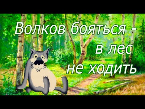 Как понять пословицу волков бояться в лес не ходить