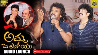 Super Star Upendra's Speech At Amma I Love You Audio Launch Function | Real Star | I Love You Movie