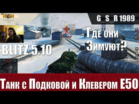 WoT Blitz - Как танкует Е50. Убить в лоб Е75 и ИСУ-152 - World Of Tanks Blitz (WoTB)