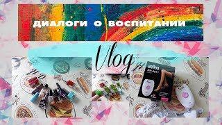 VLOG / открываю второй канал /щенок ЛАЙКИ / новый эпилятор / лаки для ногтей / группа ВКонтакте /