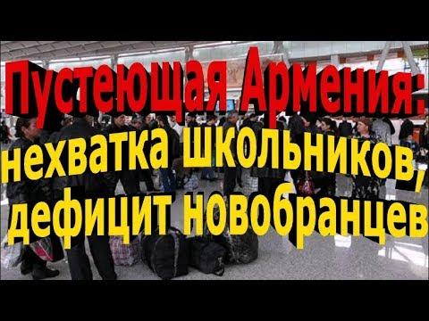 Пустеющая Армения: нехватка школьников, дефицит новобранцев