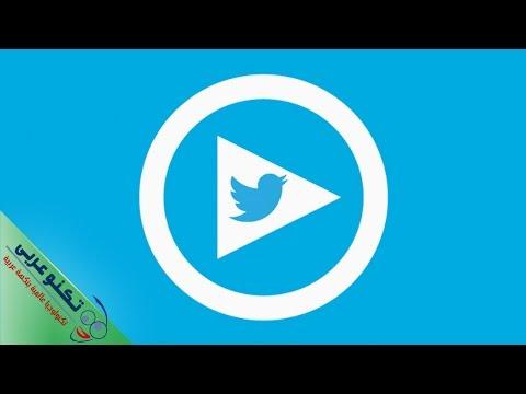 تحميل فيديو من تويتر برنامج تحميل المنتدى