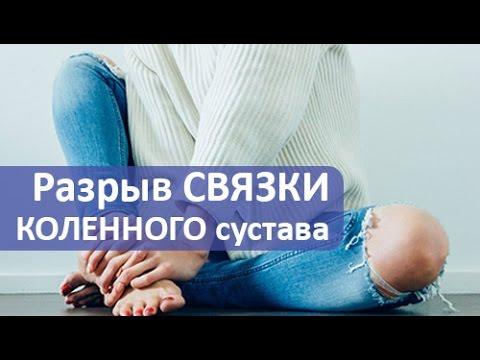 Разрыв передней крестообразной связки коленного сустава. Лечение разрыва связки коленного сустава.