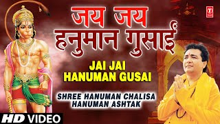 Hanuman bhajan: jai gosai album: shree hamunan chalisa - ashtak singer: hariharan music director: lalit sen, chander lyricist: traditiona...