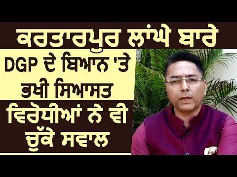 Kartarpur Corridor पर DGP के बयान को लेकर गरमाई सियासत, विरोधियों ने उठाए सवाल