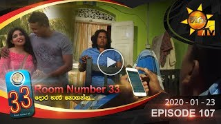 Room Number 33 | Episode 107 | 2020-01-22 Thumbnail