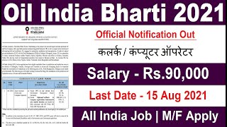 Oil India Recruitment 2021   Oil India Vacancy 2021   Govt Jobs   Sarkari Naukari