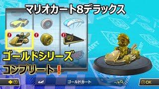 マリオカート8デラックス ゴールドシリーズコンプリート! 紹介 その1