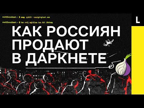 КАК РОССИЯН ПРОДАЮТ В ДАРКНЕТЕ | Базы ФСБ и слежка за деньги