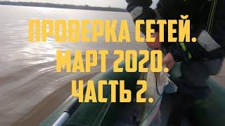 Проверка сетей март 2020 часть 2 Fishing with nets in Finland