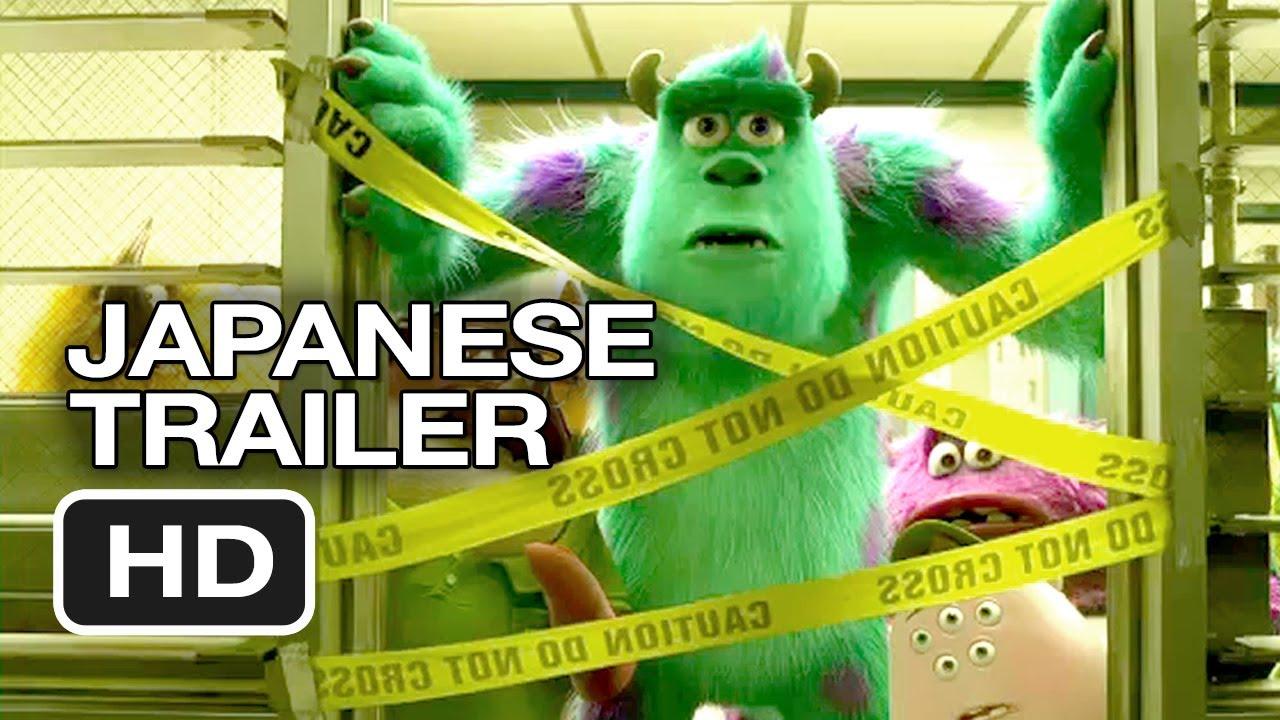 Monsters University Japanese Trailer 1 2013 Pixar Prequel Hd Youtube