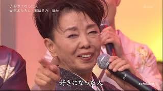 好きになった人 ◎ 演歌 ☆ 歌唱:五木ひろし・都はるみ・水前寺清子・千 ...