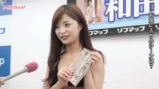 DVD『和田絵莉 especially』発売記念イベント.