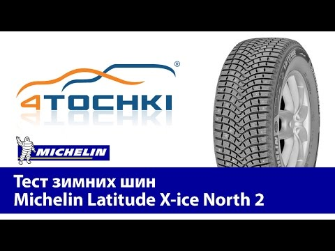 Тест зимних шин Michelin Latitude X-ice North 2
