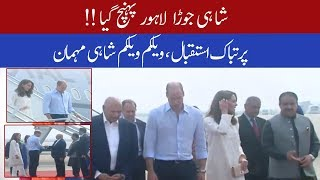 Prince William and Kate Middelton Complete  Red carpet welcome Lahore | Royal  family reached lahore