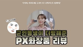 군인 동생이 더빙해 준 군대 PX화장품 리뷰  (병맛자…
